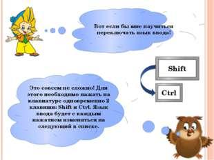 Вот если бы мне научиться переключать язык ввода! Это совсем не сложно! Для э