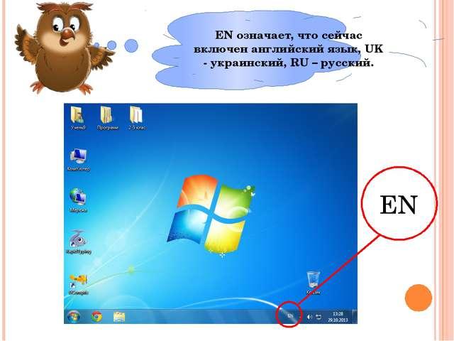 EN означает, что сейчас включен английский язык, UK - украинский, RU – русски...