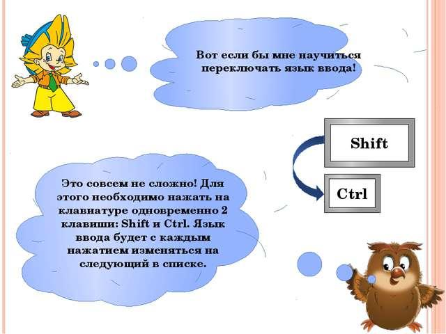 Вот если бы мне научиться переключать язык ввода! Это совсем не сложно! Для э...