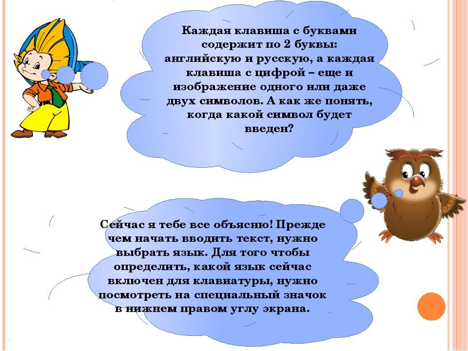 Каждая клавиша с буквами содержит по 2 буквы: английскую и русскую, а каждая...