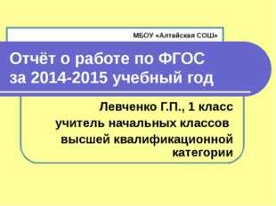 Отчёт о работе по ФГОС за 2014-2015 учебный год Левченко Г.П., 1 класс учител
