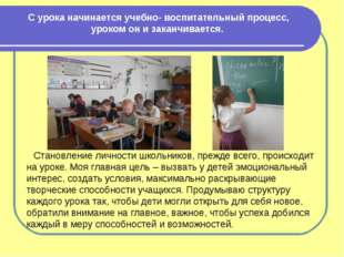 С урока начинается учебно- воспитательный процесс, уроком он и заканчивается.