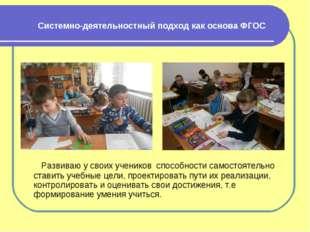 Системно-деятельностный подход как основа ФГОС Развиваю у своих учеников спос