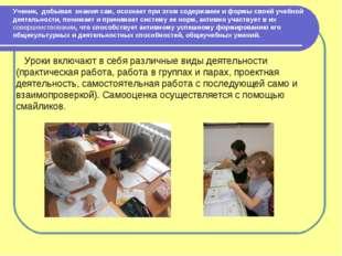 Ученик, добывая знания сам, осознает при этом содержание и формы своей учебно
