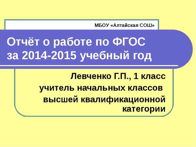 Отчёт о работе по ФГОС за 2014-2015 учебный год Левченко Г.П., 1 класс учител...