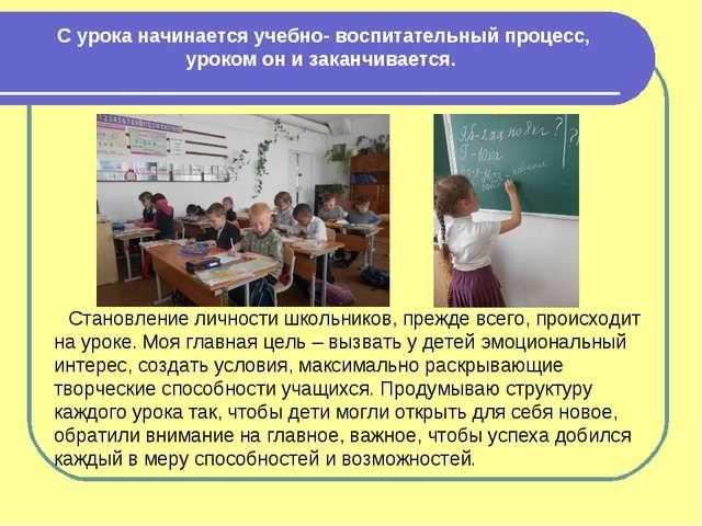 С урока начинается учебно- воспитательный процесс, уроком он и заканчивается....