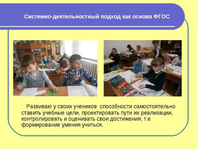 Системно-деятельностный подход как основа ФГОС Развиваю у своих учеников спос...