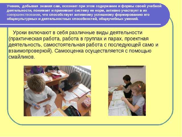 Ученик, добывая знания сам, осознает при этом содержание и формы своей учебно...