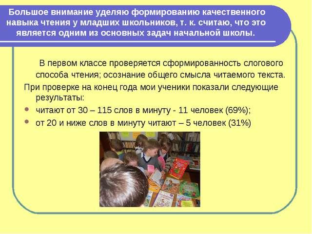 Большое внимание уделяю формированию качественного навыка чтения у младших шк...