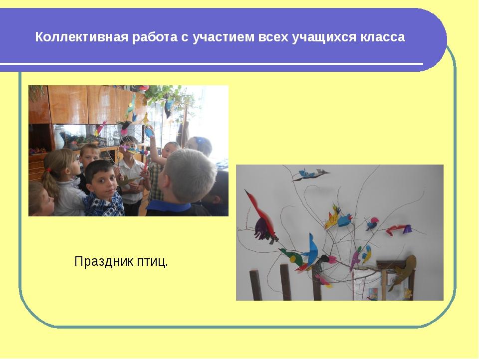 Коллективная работа с участием всех учащихся класса Праздник птиц.