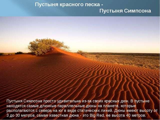 Пустыня красного песка - Пустыня Симпсона Пустыня Симпсона просто удивительн...