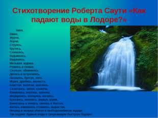 Стихотворение Роберта Саути «Как падают воды в Лодоре?» Кипя, Шипя, Журча, Во
