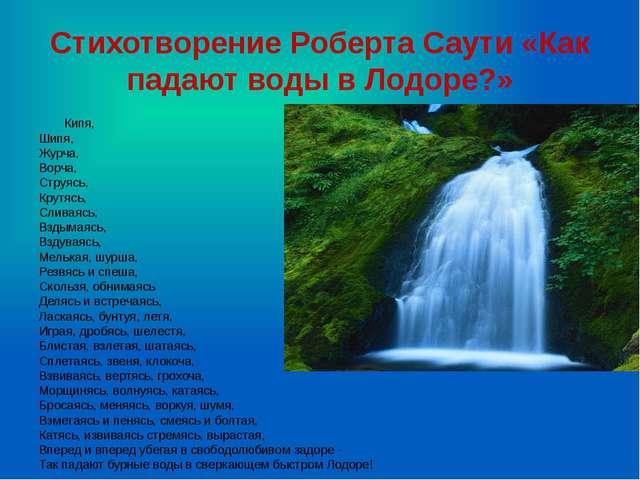 Стихотворение Роберта Саути «Как падают воды в Лодоре?» Кипя, Шипя, Журча, Во...
