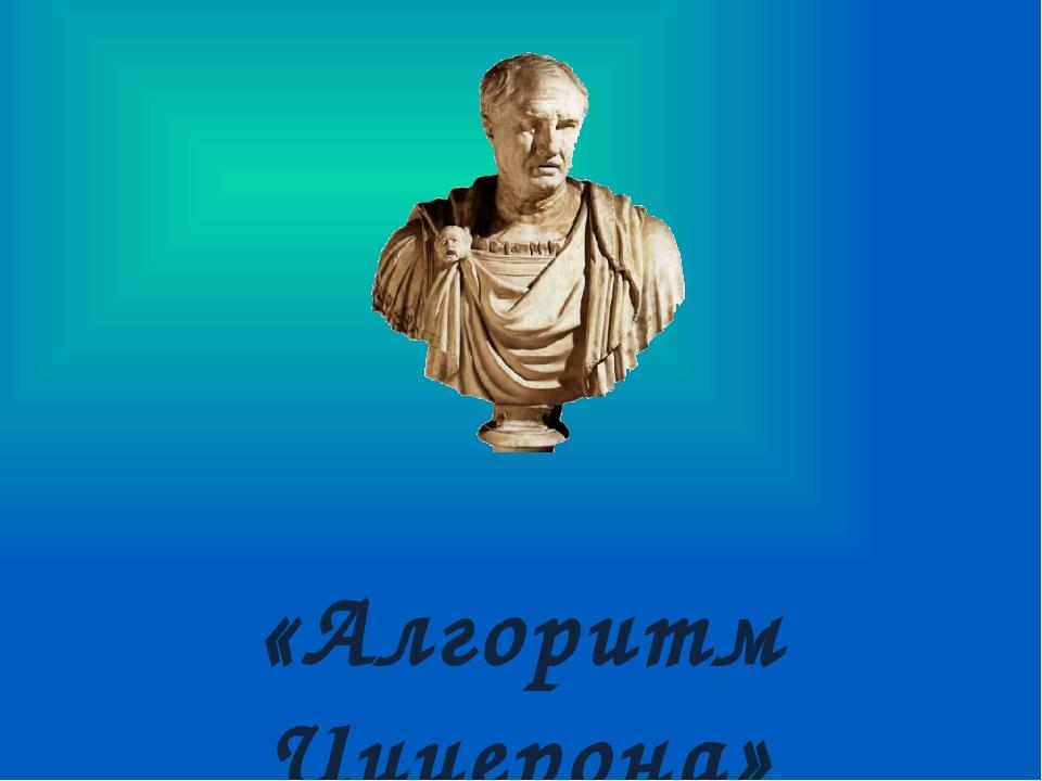 «Алгоритм Цицерона»