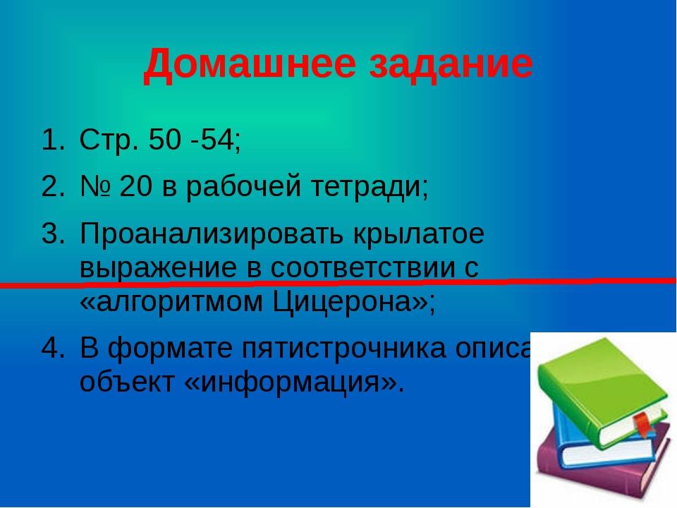 Домашнее задание Стр. 50 -54; № 20 в рабочей тетради; Проанализировать крылат...