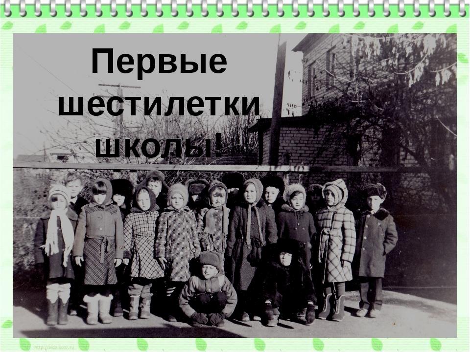 Первые шестилетки школы!