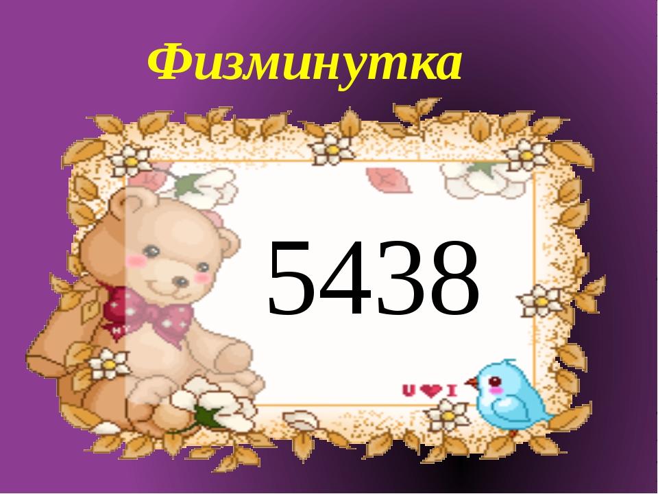 5438 Физминутка