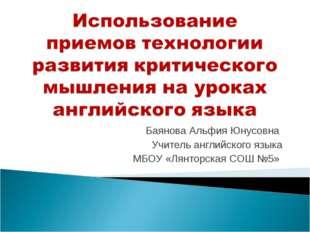 Баянова Альфия Юнусовна Учитель английского языка МБОУ «Лянторская СОШ №5»