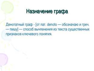 Назначение графа Денотатный граф - [от лат. denoto — обозначаю и греч. — пишу