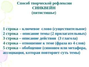 1 строка – ключевое слово (существительное) 2 строка - описание темы (2 прила