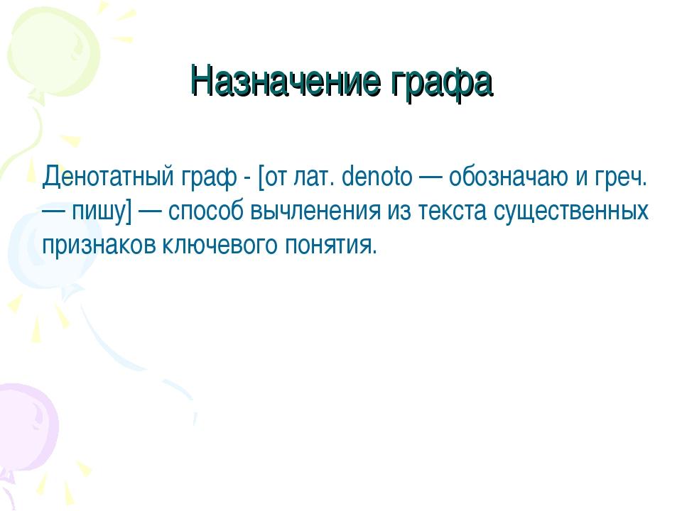 Назначение графа Денотатный граф - [от лат. denoto — обозначаю и греч. — пишу...