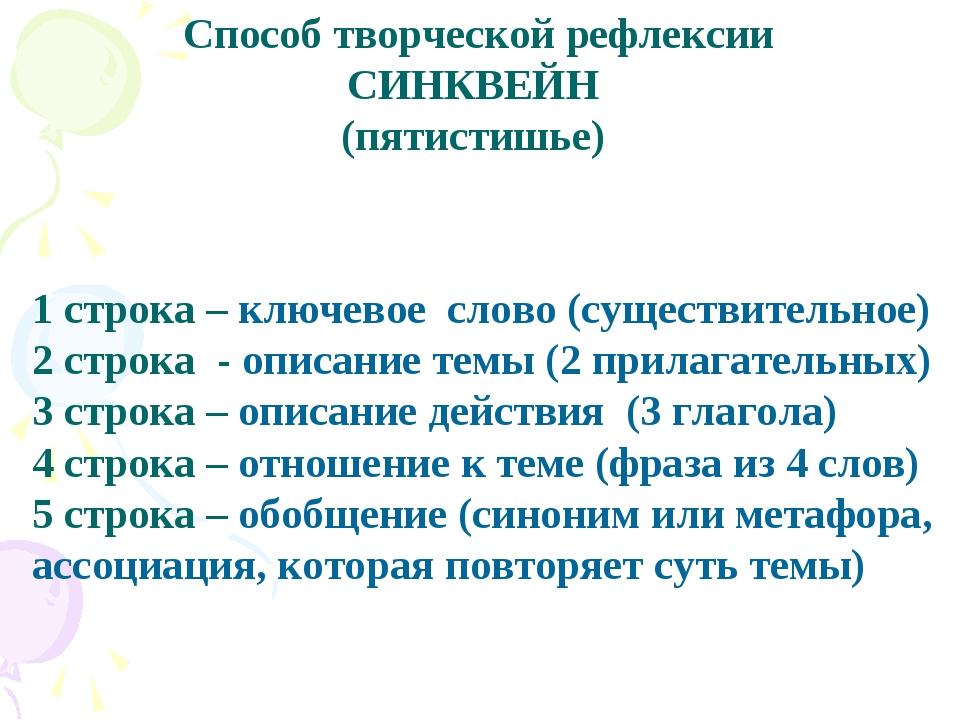1 строка – ключевое слово (существительное) 2 строка - описание темы (2 прила...