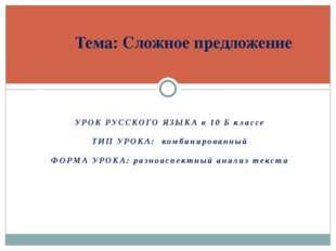 УРОК РУССКОГО ЯЗЫКА в 10 Б классе ТИП УРОКА: комбинированный ФОРМА УРОКА: ра