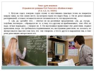 Текст для анализа Отрывок из романа Л.Н.Толстого «Война и мир» (Т.3, ч.2, гл