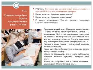 VIII. Лексическая работа (прием «ассоциативные ряды») -4 мин. Учитель: Состав