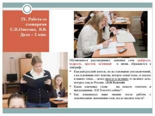 IX. Работа со словарями С.И.Ожегова, В.В. Даля – 2 мин. Обучающиеся рассматри