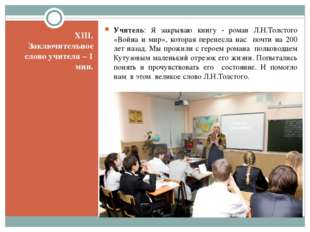 Учитель: Я закрываю книгу - роман Л.Н.Толстого «Война и мир», которая перенес