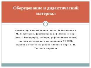компьютер, интерактивная доска (презентация о М. И. Кутузове, фрагменты из к/