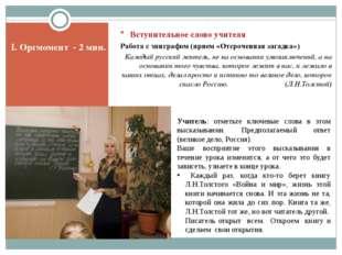 I. Оргмомент - 2 мин. Вступительное слово учителя Работа с эпиграфом (прием «