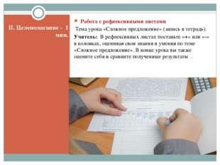 II. Целеполагание - 1 мин. Работа с рефлексивными листами Тема урока «Сложно