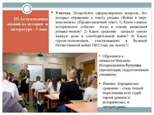 III.Актуализация знаний по истории и литературе - 3 мин. Учитель: Попробуйте