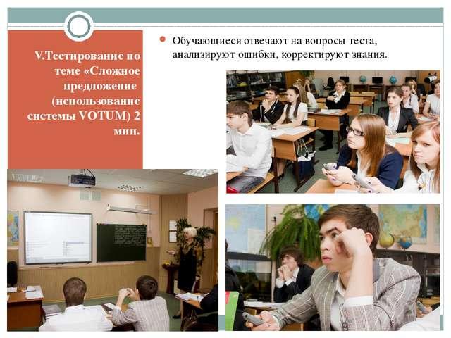 V.Тестирование по теме «Сложное предложение (использование системы VOTUM) 2 м...