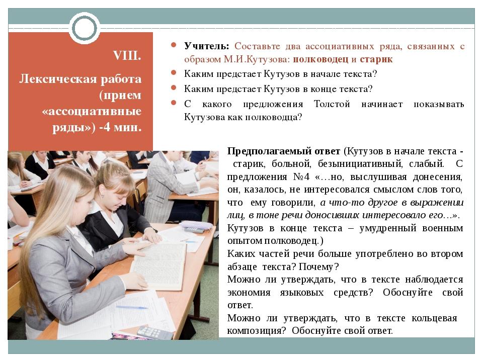 VIII. Лексическая работа (прием «ассоциативные ряды») -4 мин. Учитель: Состав...