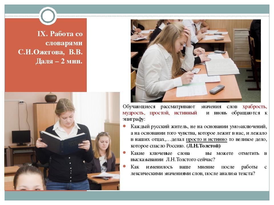 IX. Работа со словарями С.И.Ожегова, В.В. Даля – 2 мин. Обучающиеся рассматри...