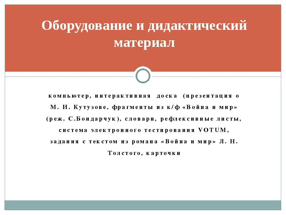 компьютер, интерактивная доска (презентация о М. И. Кутузове, фрагменты из к/...