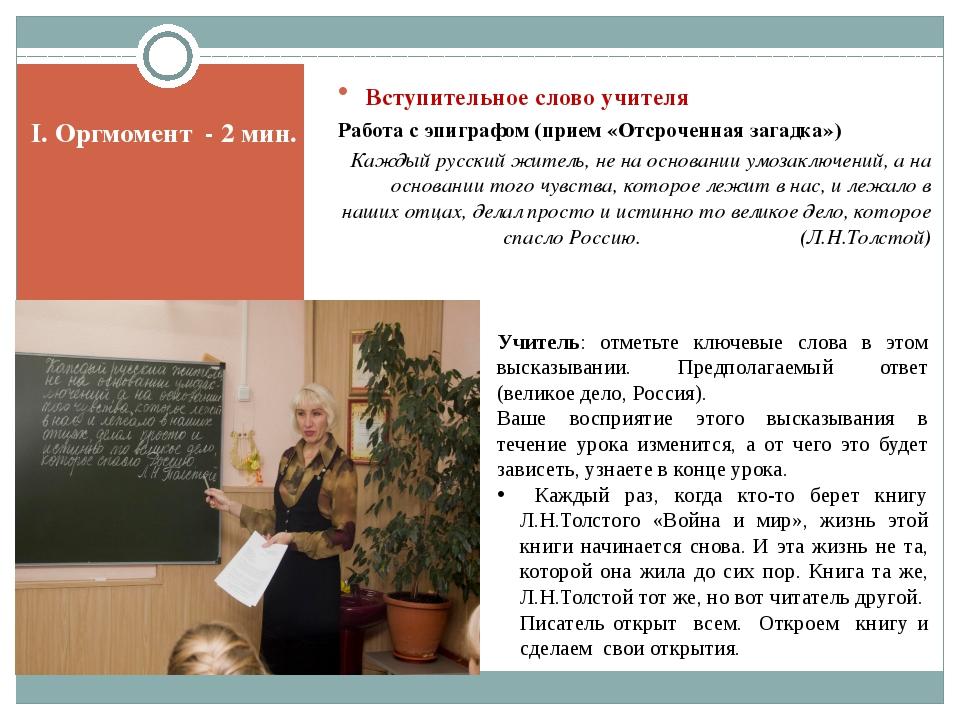 I. Оргмомент - 2 мин. Вступительное слово учителя Работа с эпиграфом (прием «...