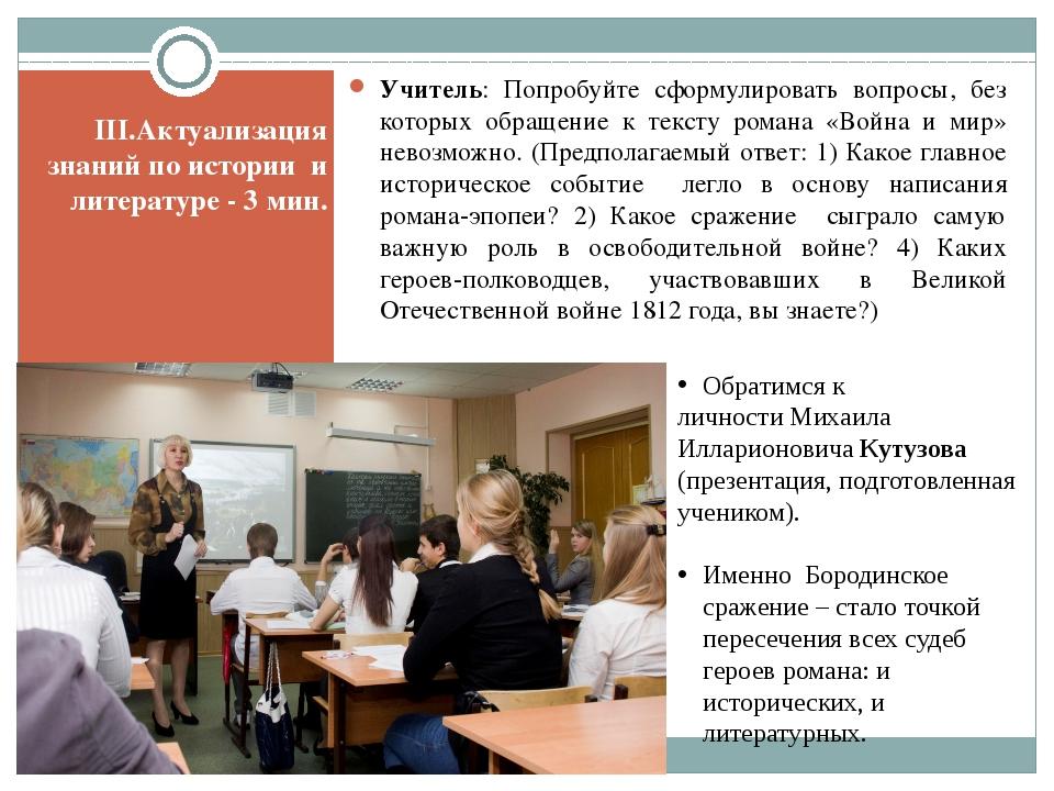 III.Актуализация знаний по истории и литературе - 3 мин. Учитель: Попробуйте...