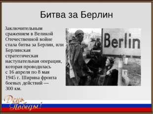 Битва за Берлин Заключительным сражением вВеликой Отечественной войне стала