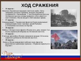ХОД СРАЖЕНИЯ 16 апреля : Началась Берлинская операция советских войск. Цель:
