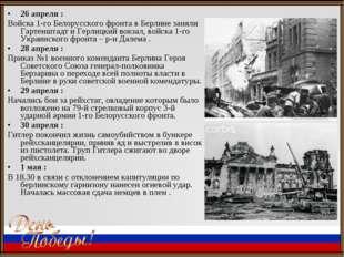 26 апреля : Войска 1-го Белорусского фронта в Берлине заняли Гартенштадт и Ге
