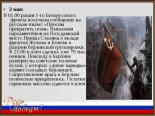 2 мая: В 01.00 рации 1-го Белорусского фронта получили сообщение на русском