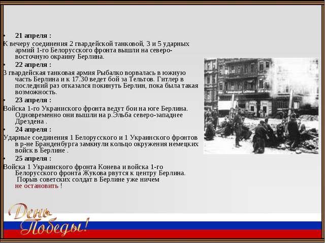 21 апреля : К вечеру соединения 2 гвардейской танковой, 3 и 5 ударных армий 1...