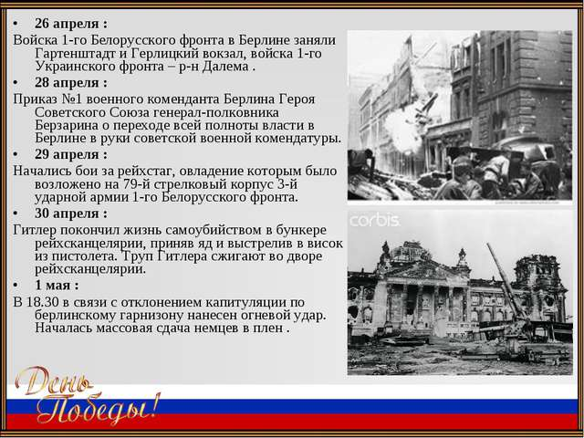 26 апреля : Войска 1-го Белорусского фронта в Берлине заняли Гартенштадт и Ге...
