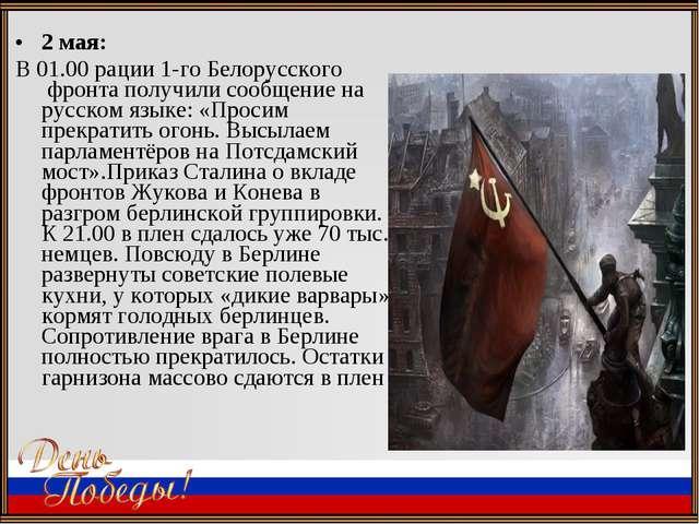 2 мая: В 01.00 рации 1-го Белорусского фронта получили сообщение на русском...