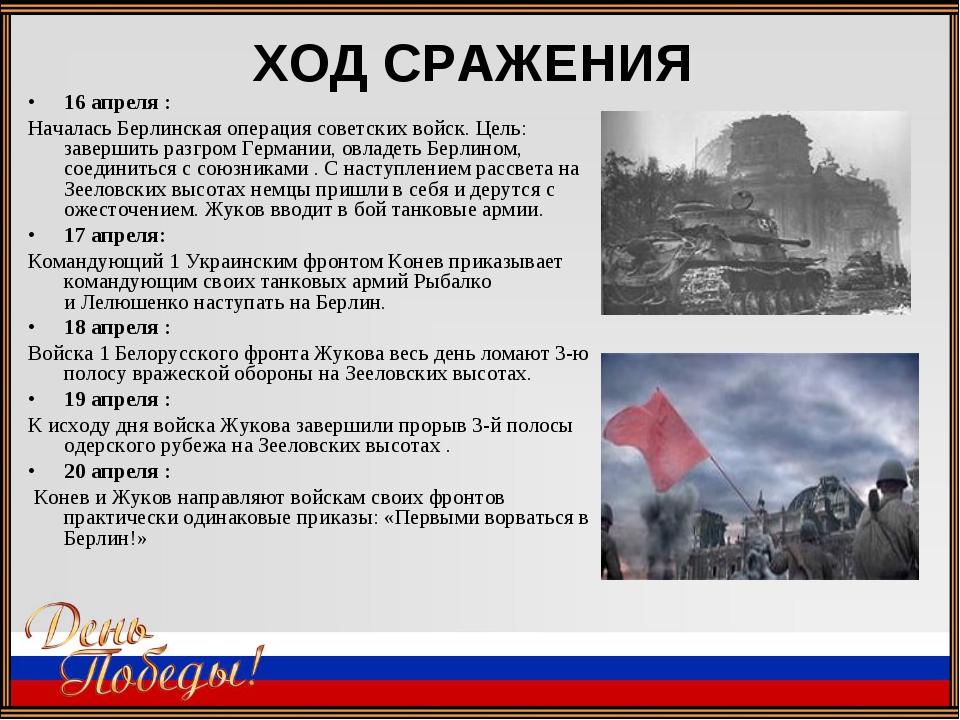 ХОД СРАЖЕНИЯ 16 апреля : Началась Берлинская операция советских войск. Цель:...