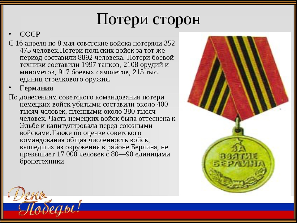Потери сторон СССР С 16 апреля по 8 мая советские войска потеряли 352 475 чел...